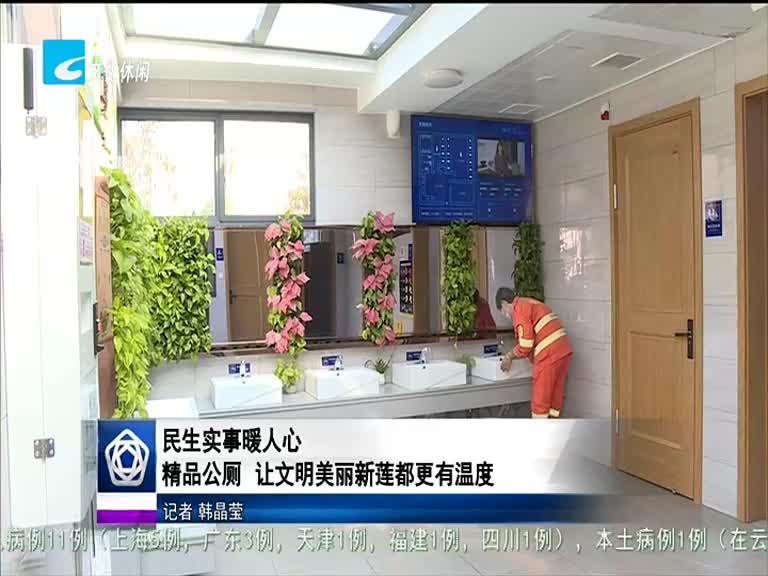 【莲都新闻】2021.4.14
