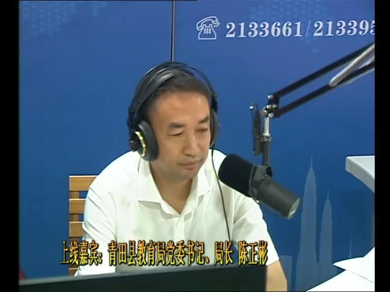 青田县教育局党委书记、局长 陈正彬