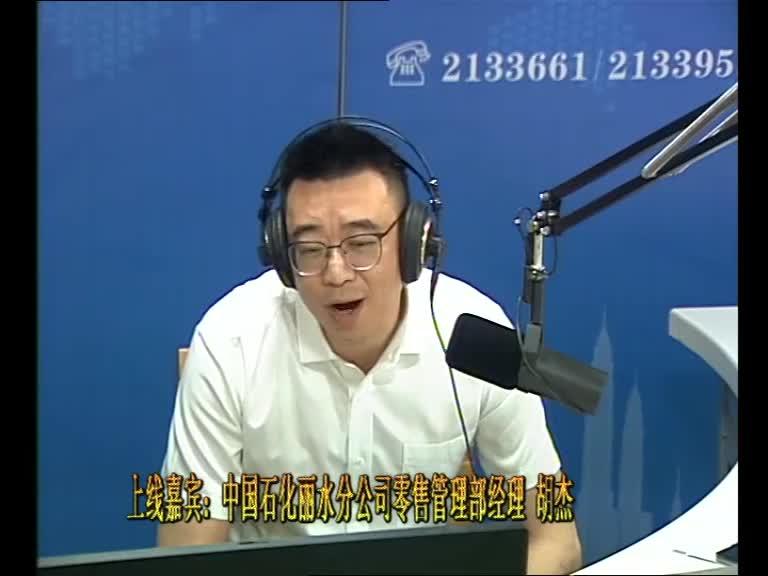 中国石化丽水分公司零售管理部经理 胡杰