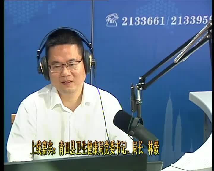青田县卫生健康局党委书记、局长 林毅