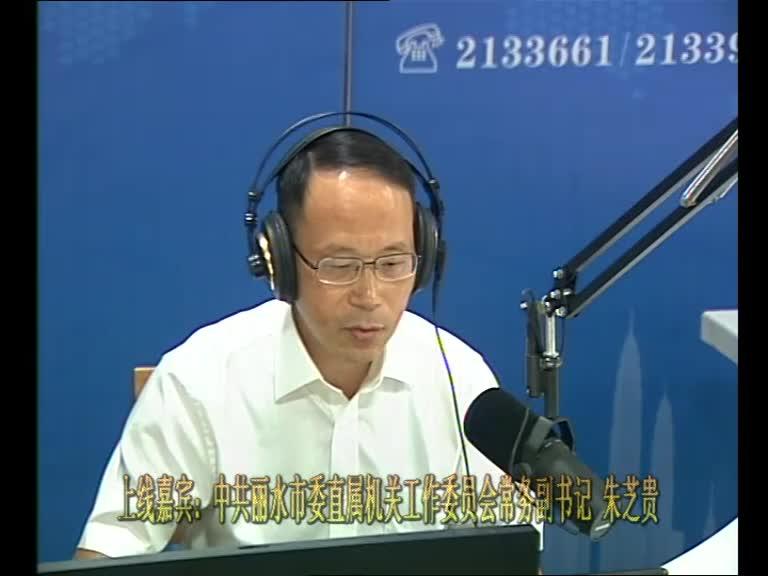 中共丽水市委直属机关工作委员会常务副书记 朱芝贵