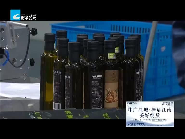 """龙泉市首家""""浙食链""""应用企业上线 """"一码""""实现产品全程监管"""