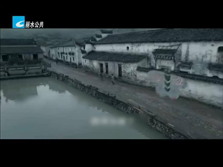 电视剧《理想照耀中国》热播 剧中缙云河阳美如水墨画