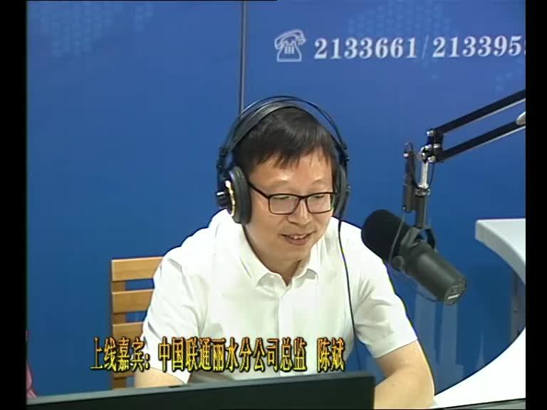 中国联通丽水市分公司总监 陈斌