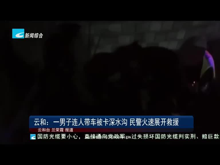 云和:一男子连人带车被卡深水沟 民警火速展开救援