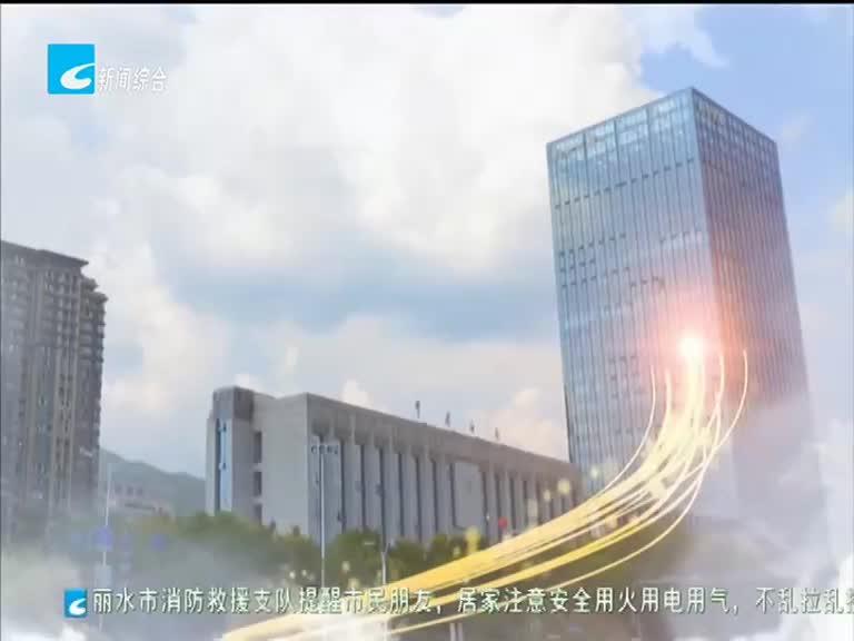 【丽水改革进行时】