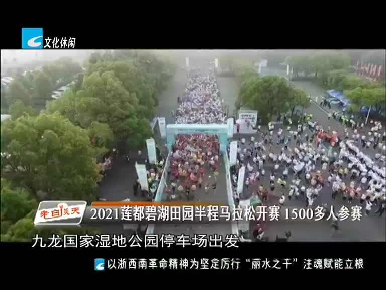 2021莲都碧湖田园半程马拉松开赛 1500多人参赛