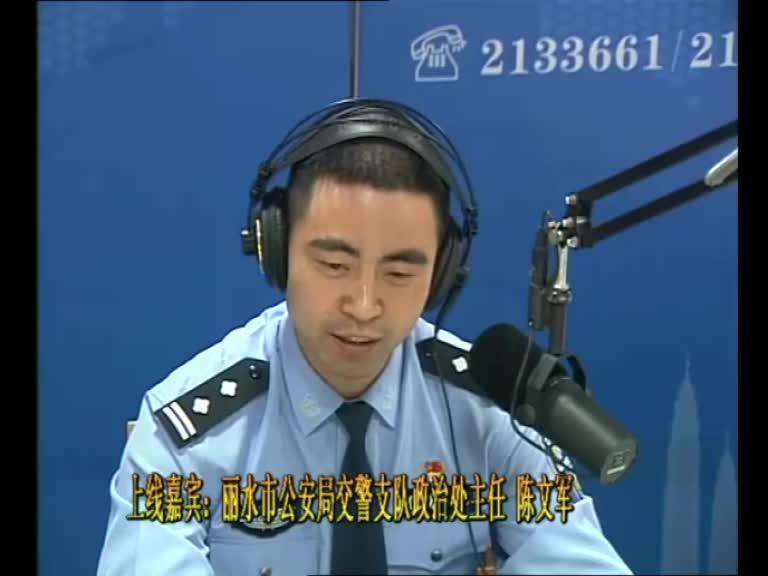 丽水市公安局交警支队政治处主任 陈文军