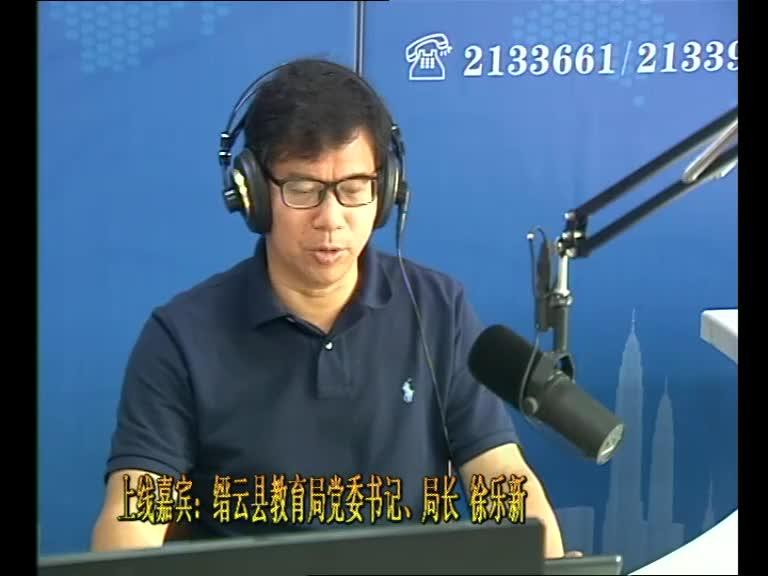 缙云县教育局党委书记、局长 徐乐新