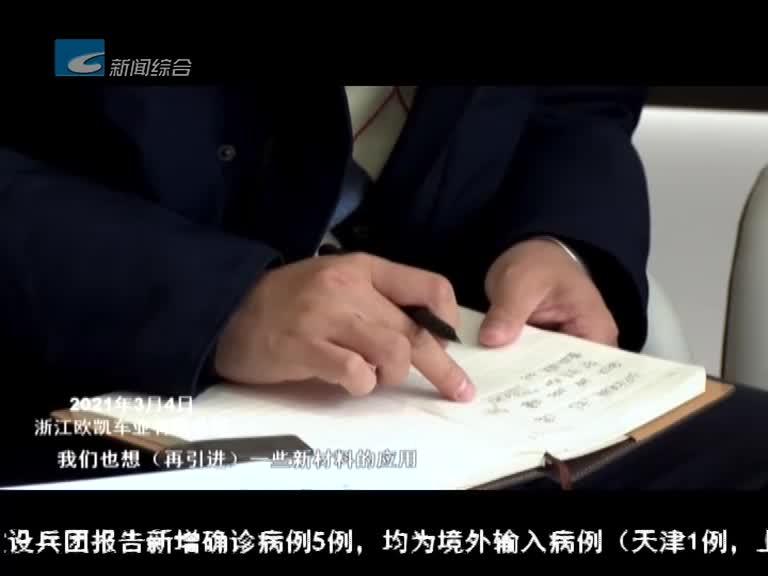 """【丽水先锋行】缙云:打造专业化干部队伍 护航""""双招双引"""""""
