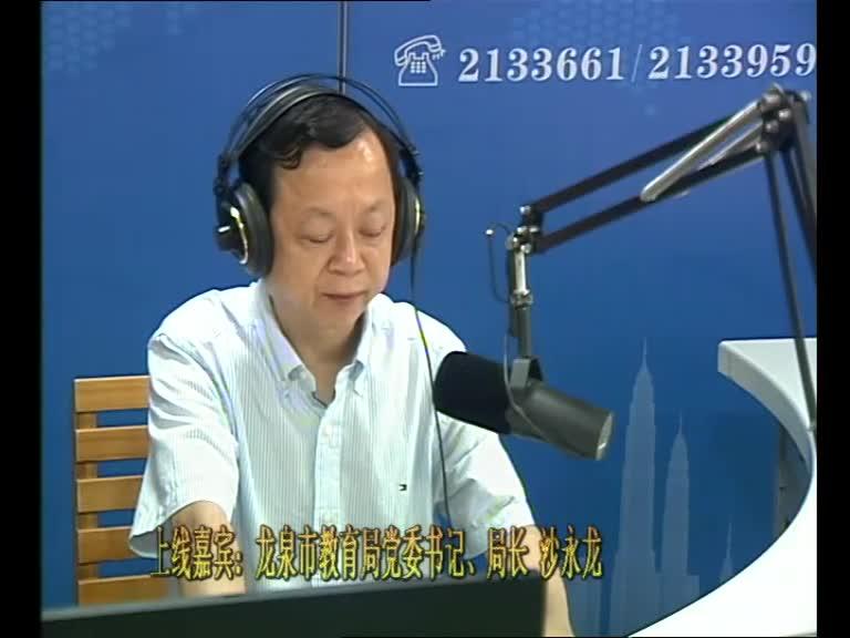 龙泉市教育局党委书记、局长 沙永龙