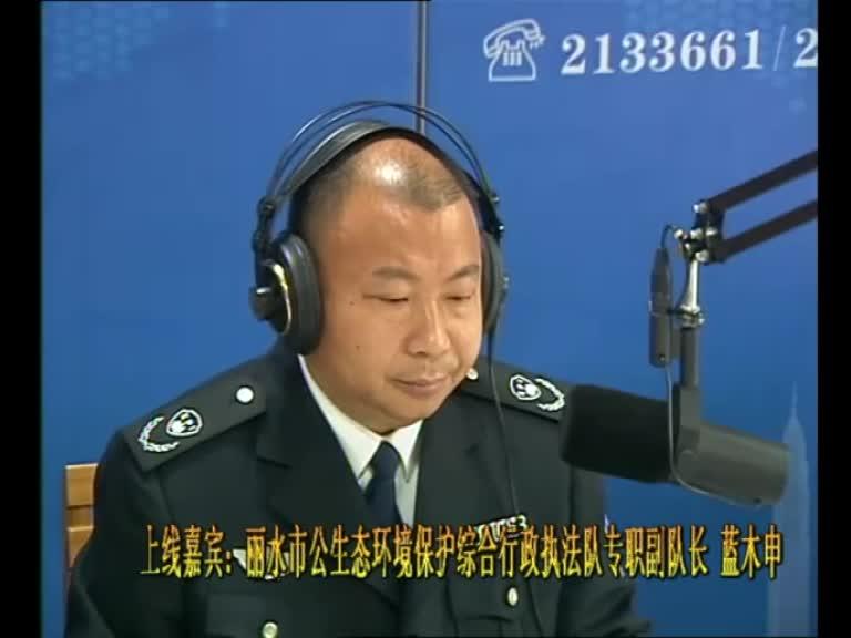 丽水市生态环境保护综合行政执法队专职副队长 蓝木申