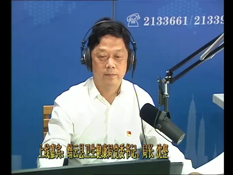 缙云县卫生健康局党委书记、局长 沈坚