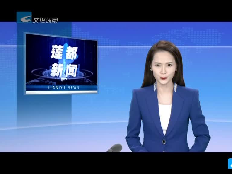 【莲都新闻】2021.2.1