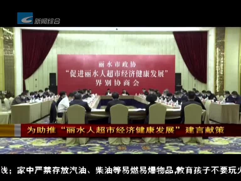 """【委员视点】为助推""""丽水人超市经济健康发展""""建言献策"""