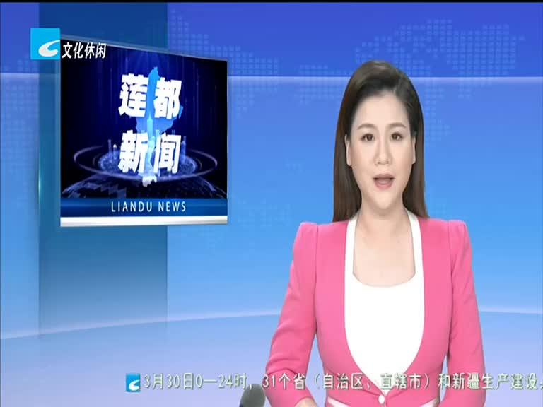 【莲都新闻】2021.3.31