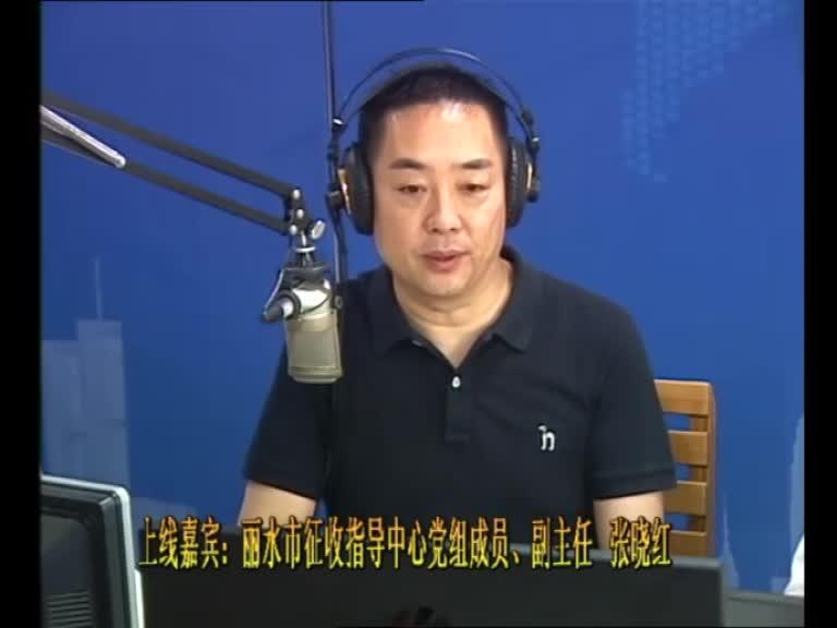 丽水市征收指导中心党组成员、副主任 张晓红