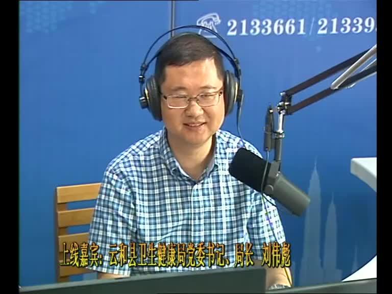 云和县卫生健康局党委书记、局长 刘伟彪