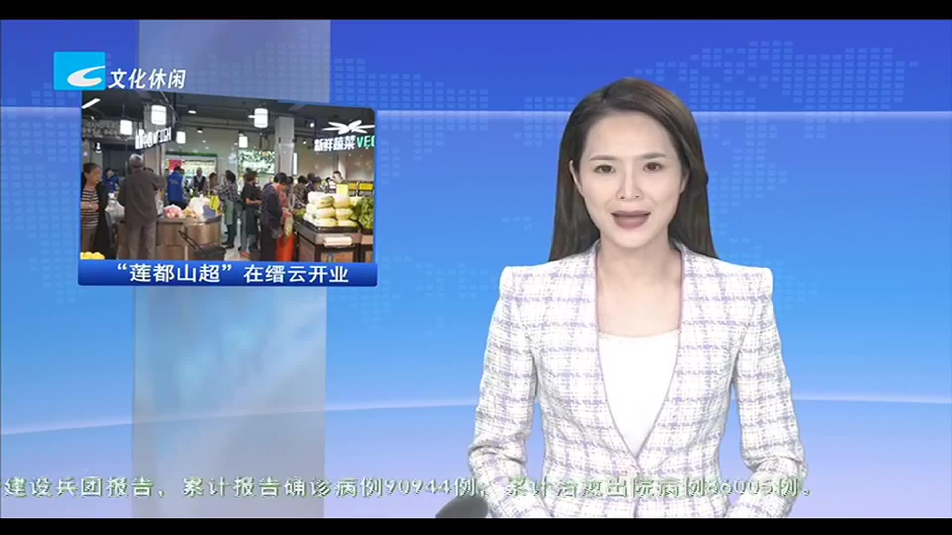 【莲都新闻】2021.5.21