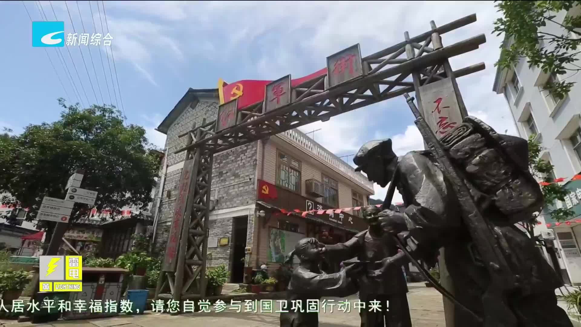 【丽水人文大讲堂】重温革命老区住龙那烽火连天的革命岁月
