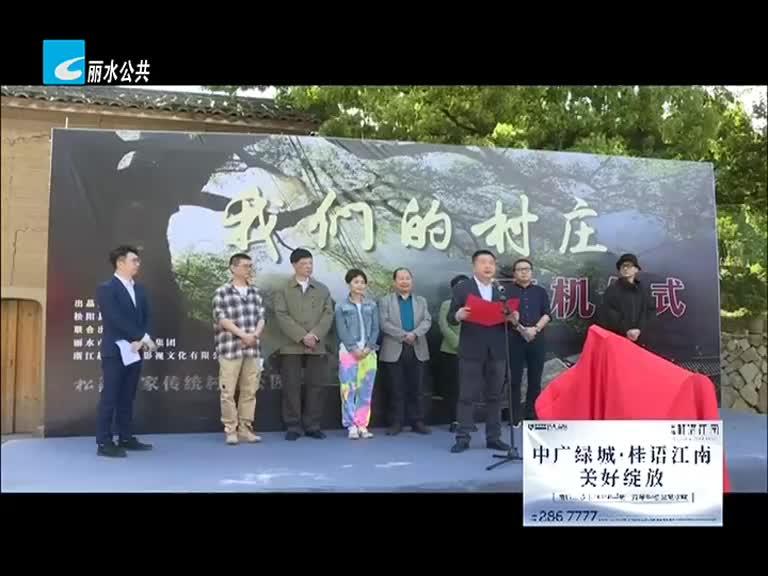 学党史 悟思想 办实事 开新局:电影《我们的村庄》在松阳开机拍摄