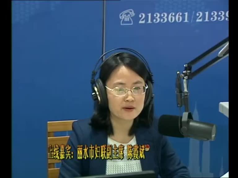 丽水市妇联副主席 陈霞斌
