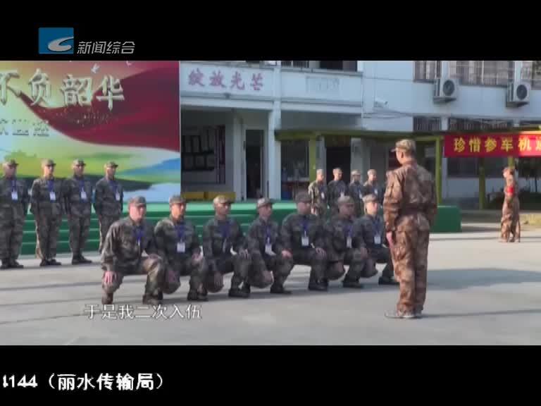 处州国防:龙泉:不负韶华 投笔从戎保家国