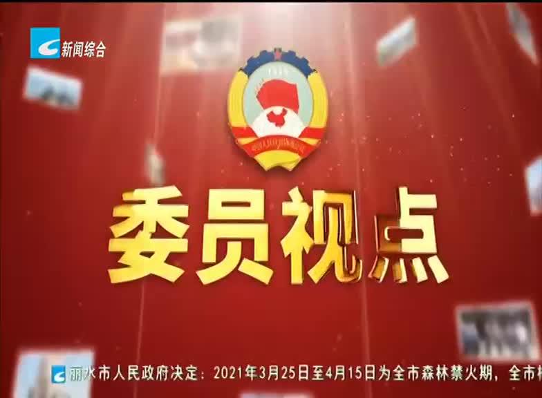 """【委员视点】为助推""""社会治理领域'最多跑一次'改革""""建言献策"""