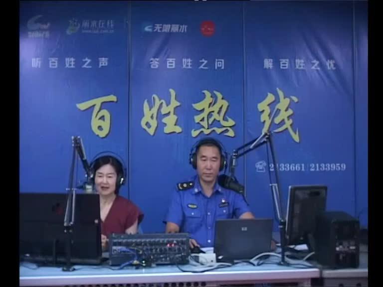 云和县综合行政执法局党组书记、局长 毛华锋