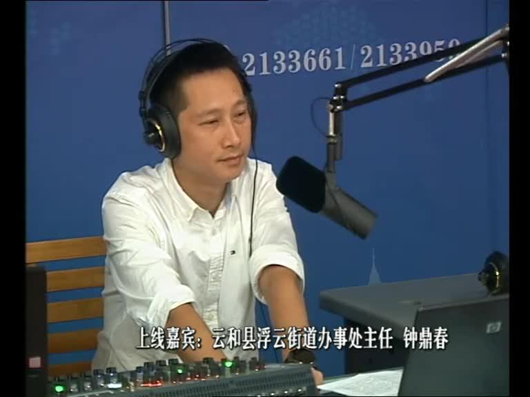 云和县浮云街道党工委副书记、办事处主任 钟鼎春
