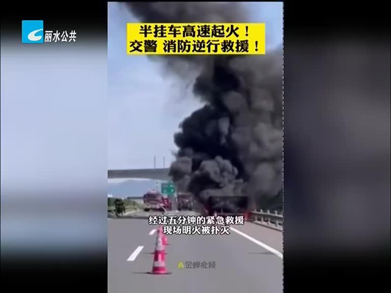金蝉视频:半挂车高速起火 交警消防逆行救援