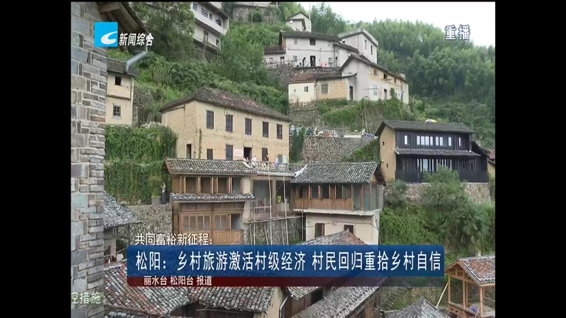 共同富裕新征程:松阳:乡村旅游激活村集体经济 村民回归重拾乡村自信