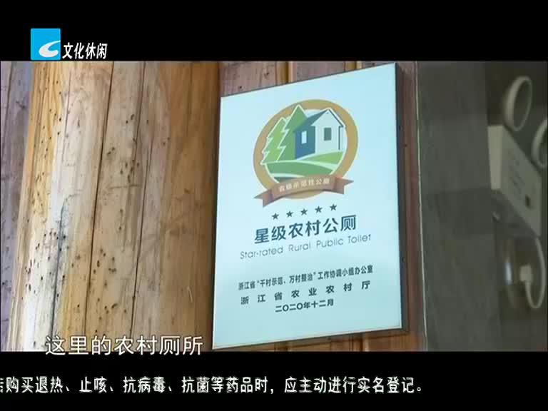 共同富裕新征程:景宁大均村:从细微入手 推动农村人居环境变革