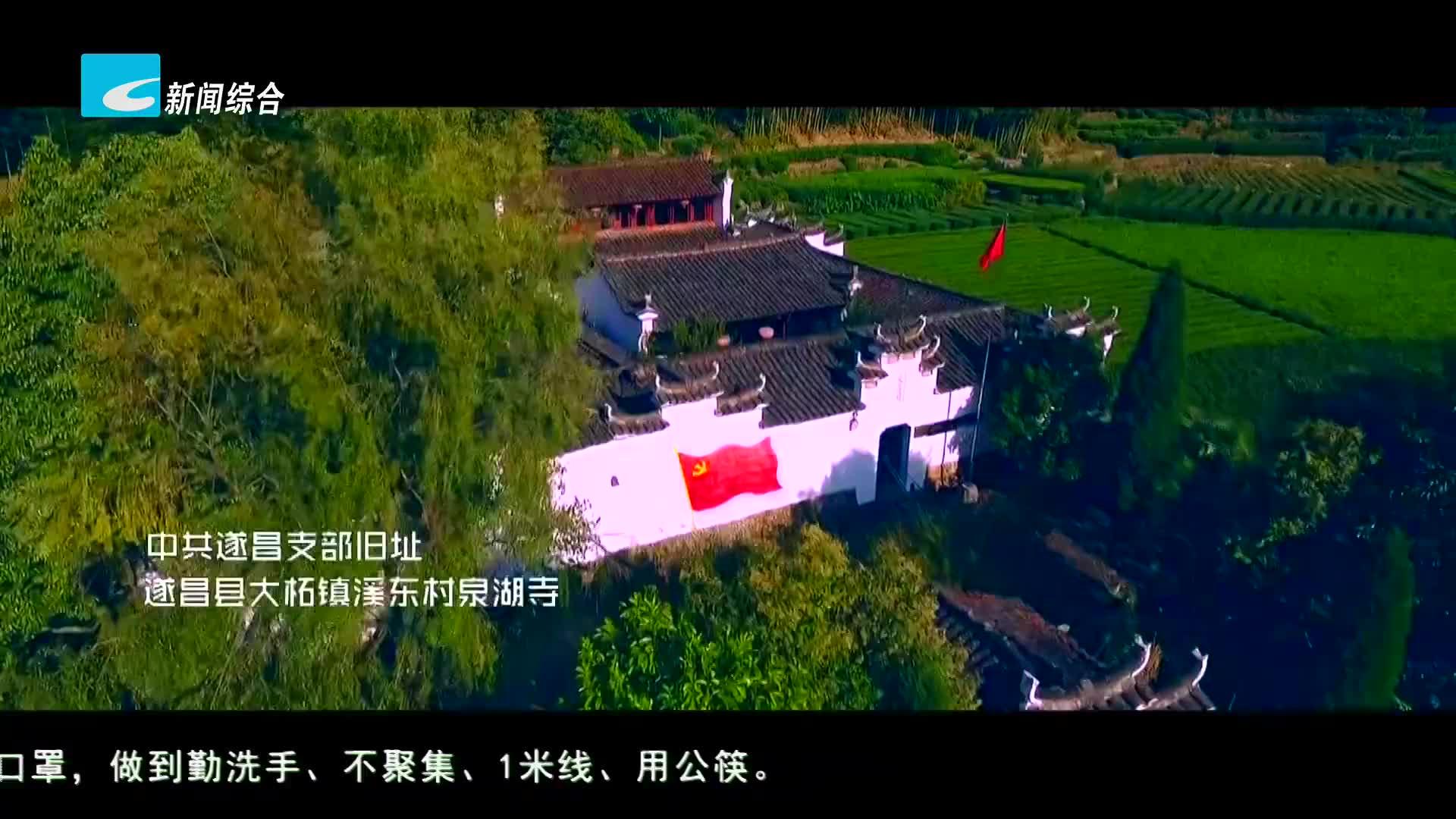 【丽水人文大讲堂】浙西南第一个党组织的诞生