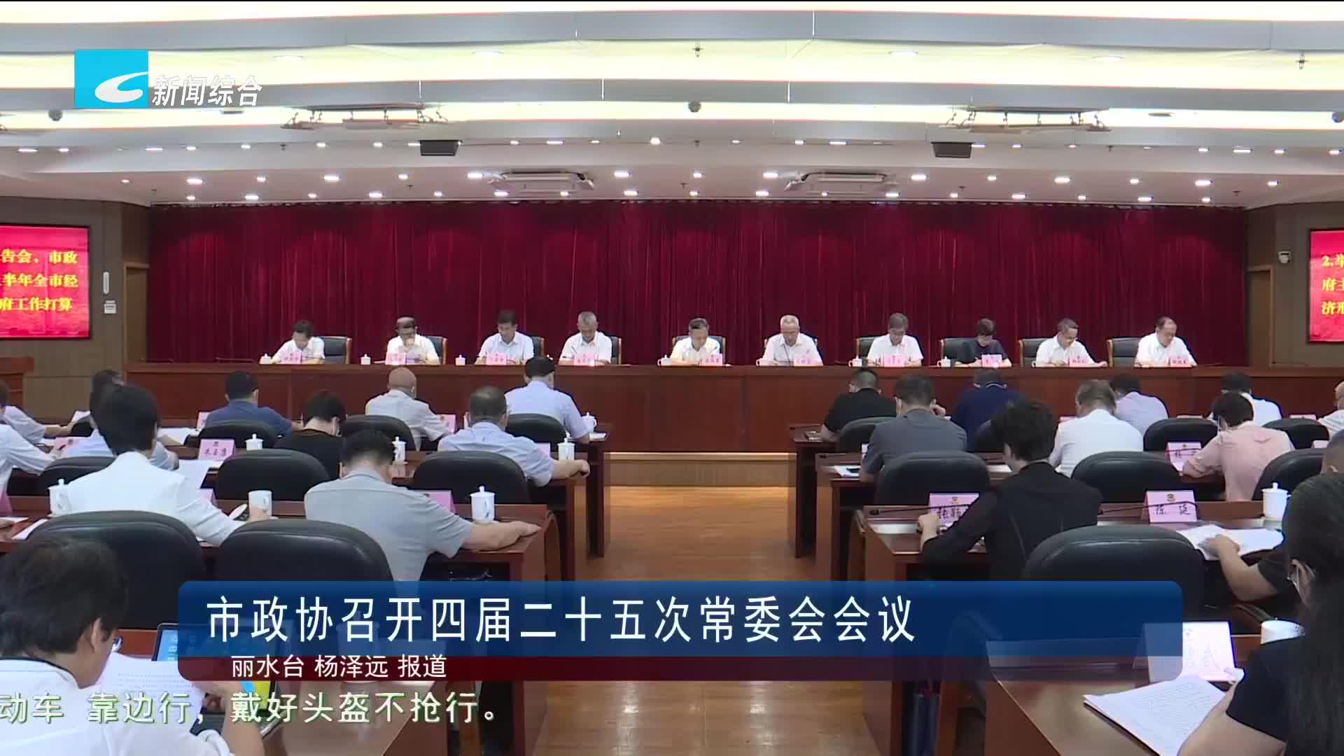 市政协召开四届二十五次常委会会议