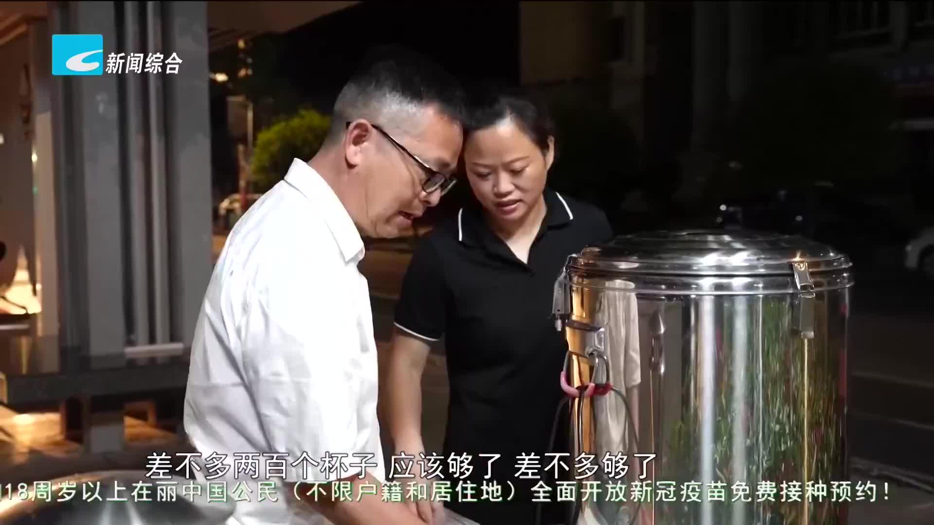 践行社会主义核心价值观:云和:免费提供茶水两年多 爱心在行善间传递