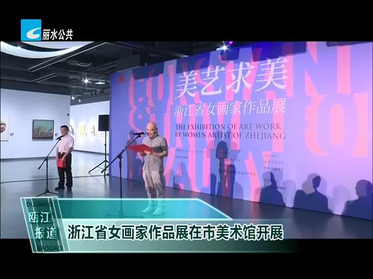 浙江省女画家作品展在市美术馆开展