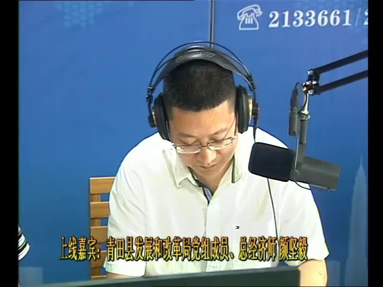 青田县发展和改革局党组成员、总经济师 颜坚毅
