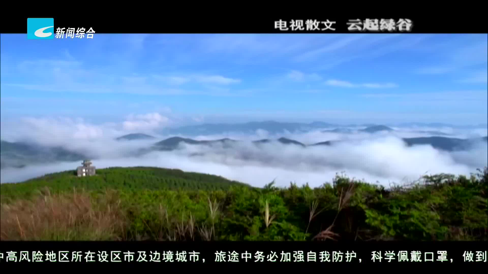 【绿谷采风】电视散文 云起绿谷