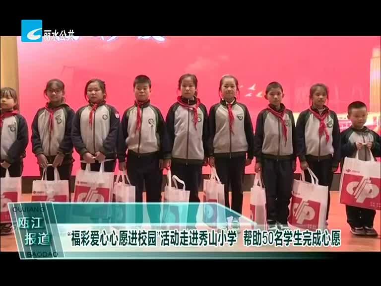 """""""福彩爱心心愿进校园""""活动走进秀山小学 帮忙50名学生完成心愿"""