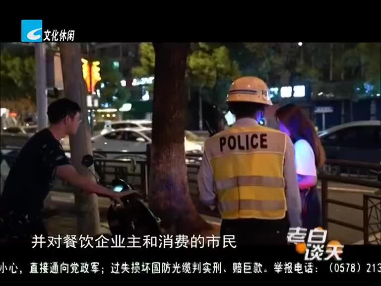 交警开展中秋交通违法专项整治 一人酒驾被查