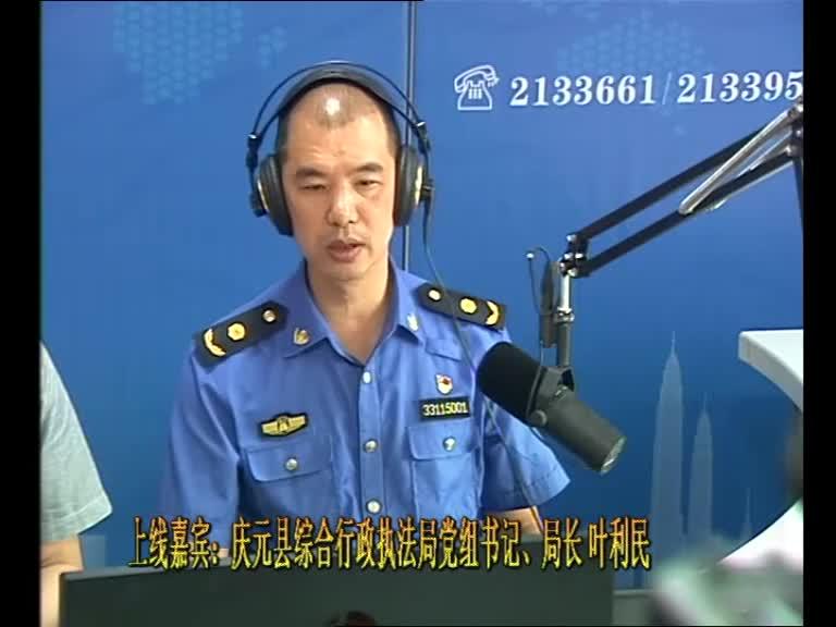 庆元县综合行政执法局党组书记、局长 叶利民