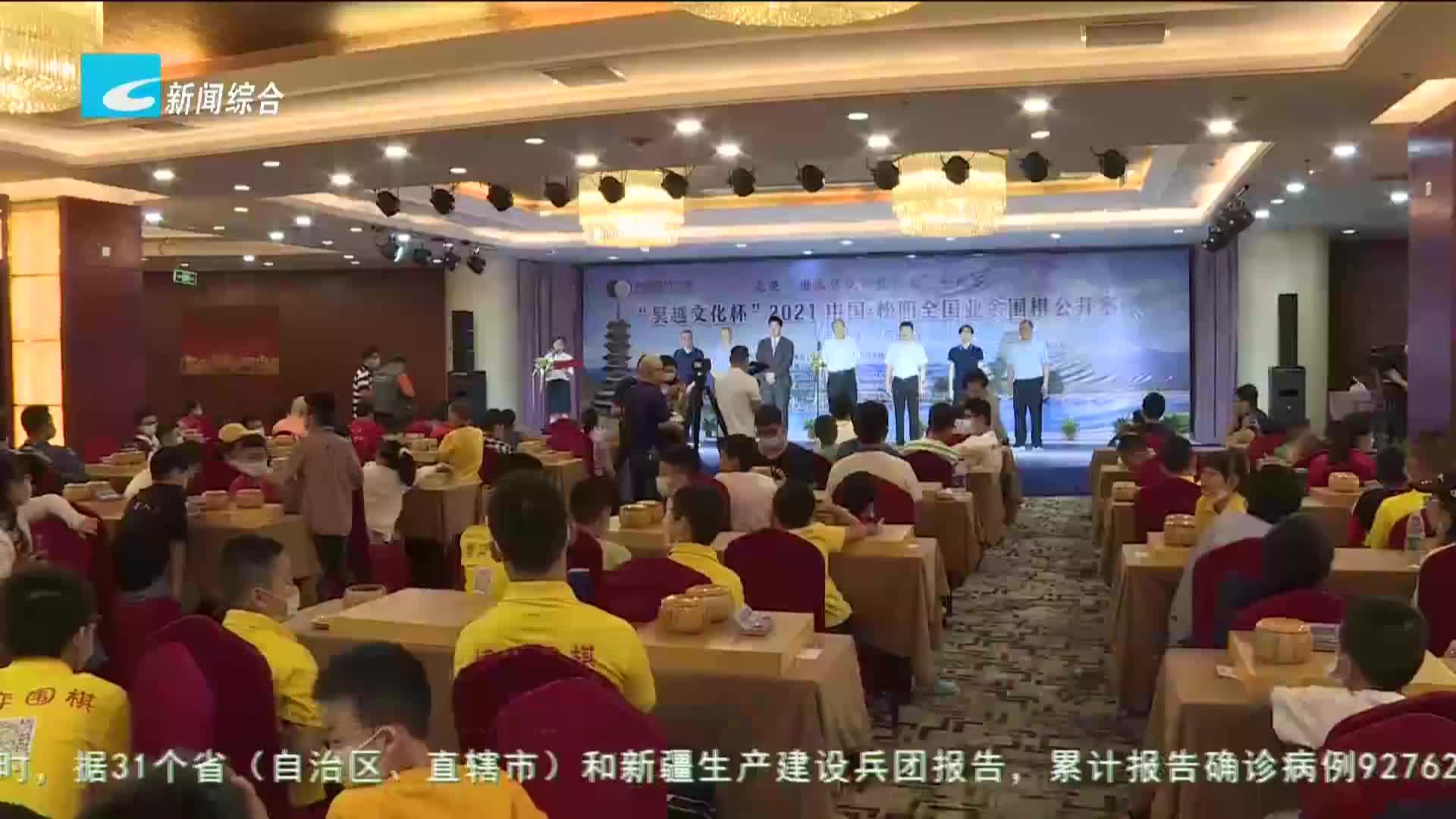 2021年中国·松阳全国业余围棋公开赛今日开赛
