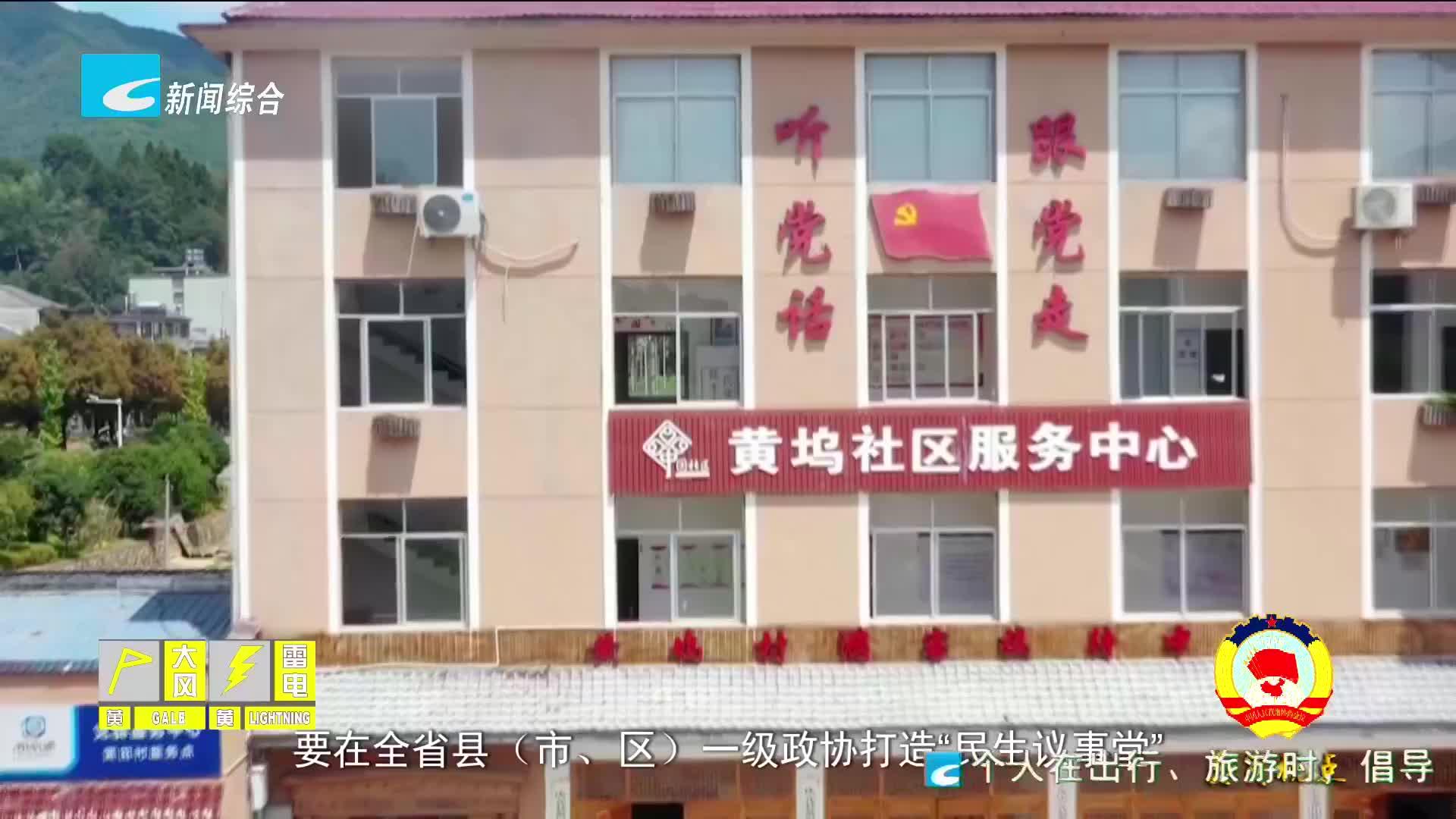 """【委员视点】凝聚""""政协智慧"""" 提升基层协商水平"""