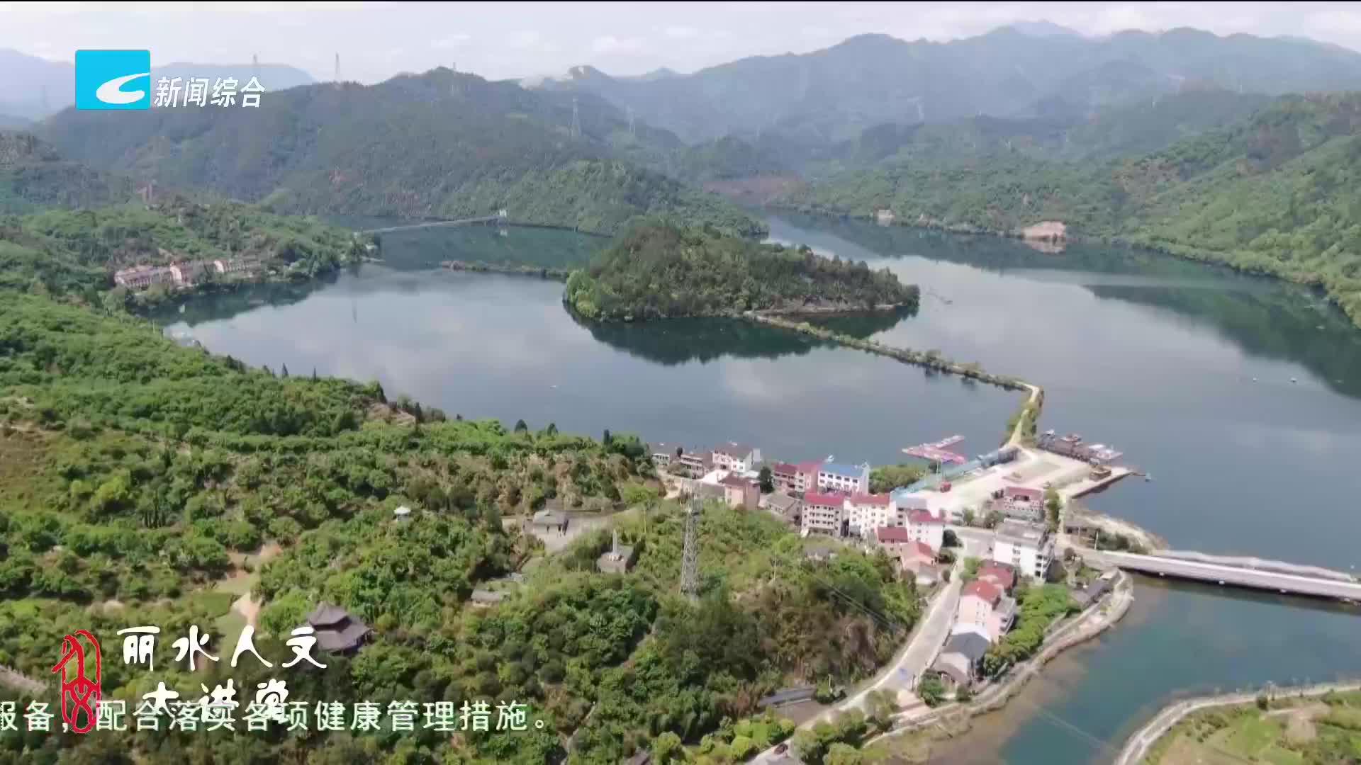 【丽水人文大讲堂】云和小顺村:周恩来演讲过的地方
