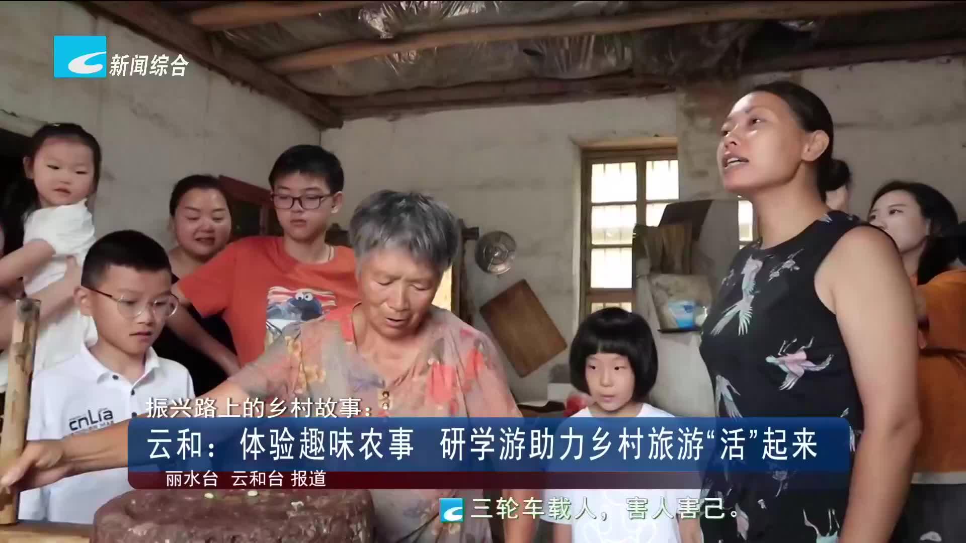 """振兴路上的乡村故事:云和:体验趣味农事 研学游助力乡村旅游""""活""""起来"""