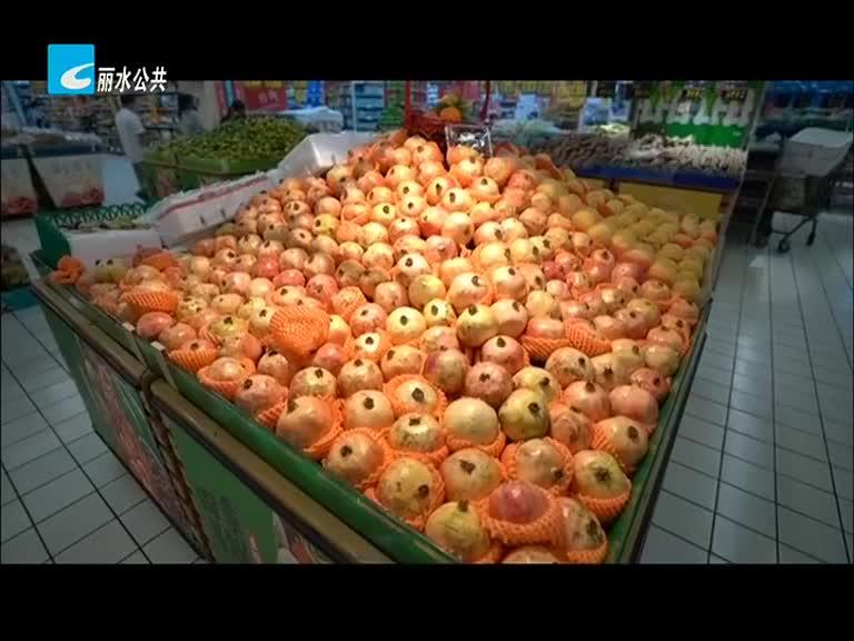 秋季时令水果大量上市 品种丰富价格亲民