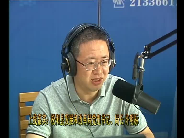 松阳县发展和改革局党组书记、局长 许明标