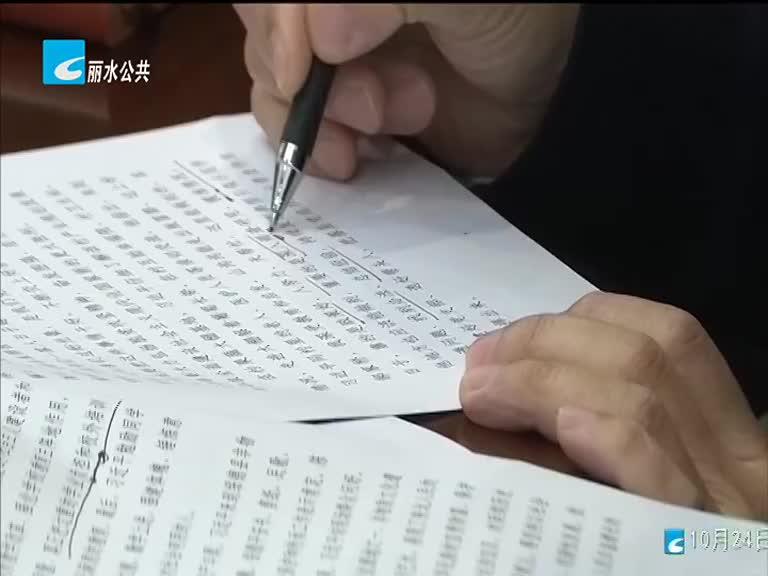 丽水经开区传达学习习近平总书记在陕西榆林考察时重要讲话精神
