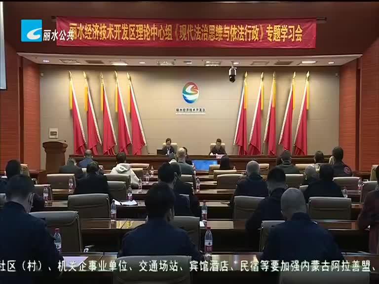 丽水经开区党工委召开理论中心组(扩大)学习会
